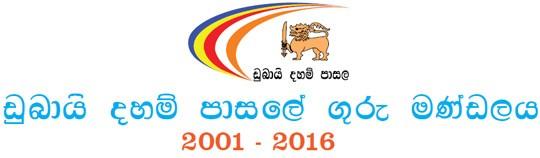 2001 සිට 2016 දක්වා
