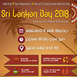 Sri Lanka National Day - 2018