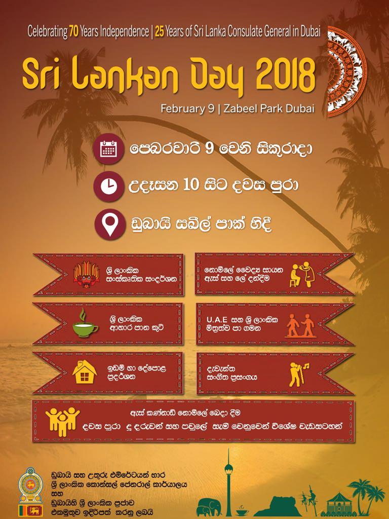 Sri Lankan Day - 2018