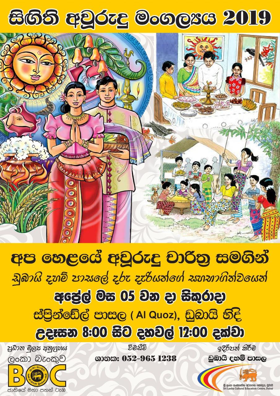 Singithi Awurudu -2019 Flyer
