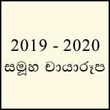 දහම් පාසලේ කණ්ඩායම් චායාරුප - 2019-2020